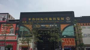 HuaYi Decoration Market